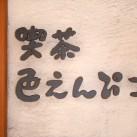 入口脇の「喫茶 色えんぴつ」ロゴサイン