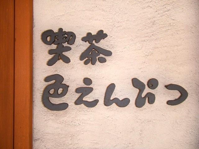 「喫茶 色えんぴつ」ロゴサイン