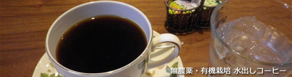 無農薬・有機栽培 水出しコーヒー