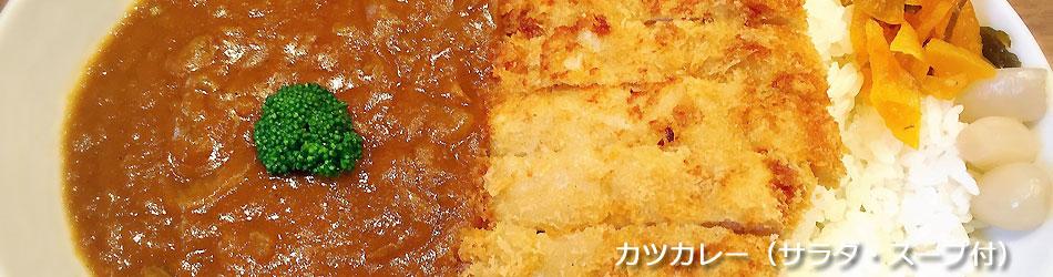 カツカレー(サラダ・スープ付)
