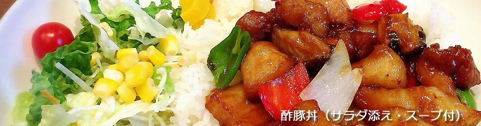 酢豚丼(サラダ添え・スープ付)