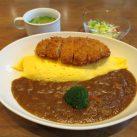 オムカツカレー(サラダ・スープ付)
