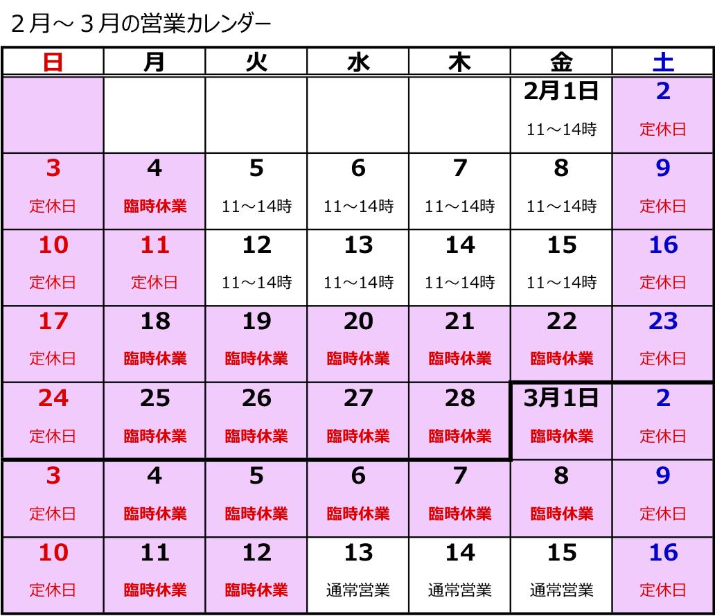 2〜3月の営業カレンダー